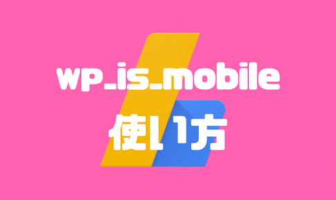 wp_is_mobileの使い方